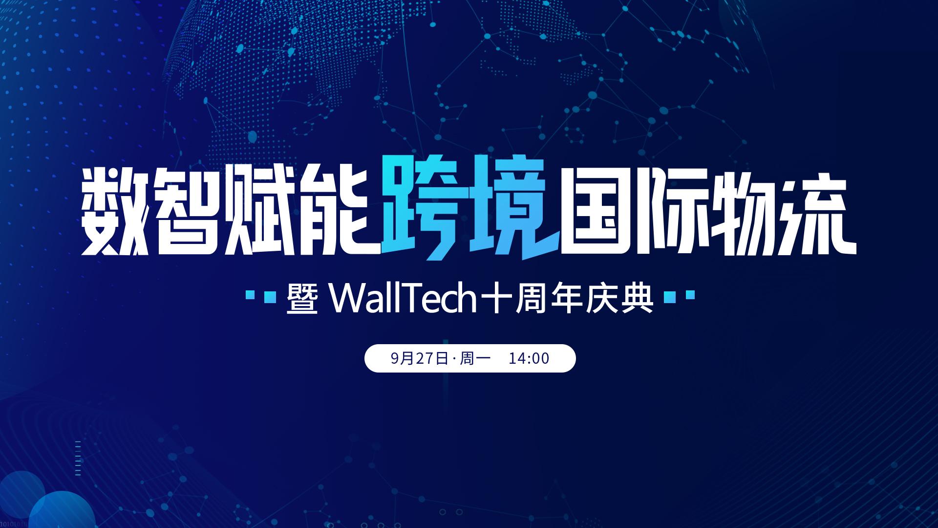 【物流+直播】数智赋能跨境国际物流暨WallTech十周年庆典