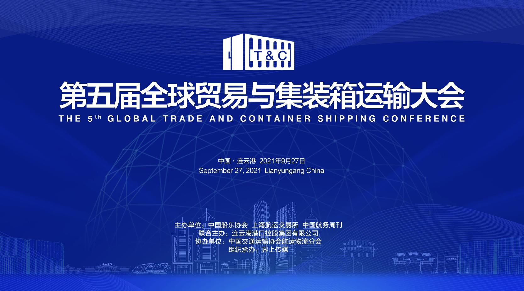 【物流+直播】第五届全球贸易与集装箱运输大会