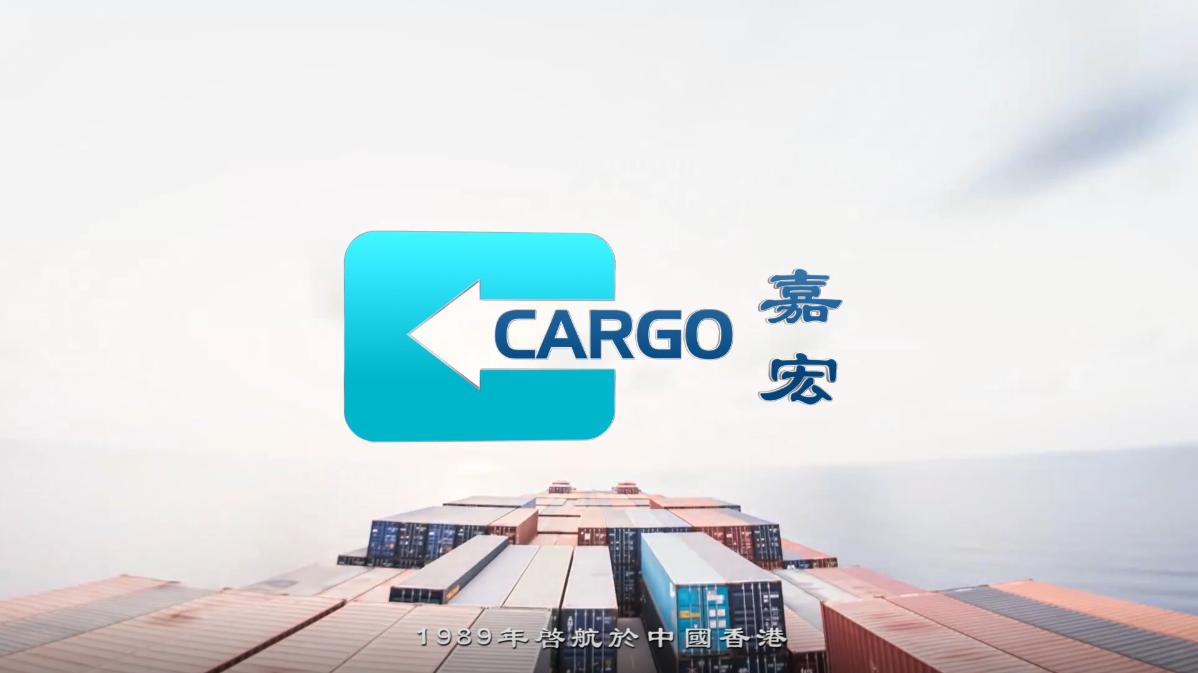 名企展播(二)——嘉宏国际运输代理有限公司