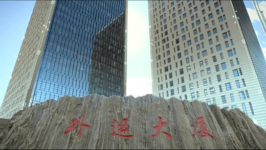 名企展播(一)——中國外運股份有限公司