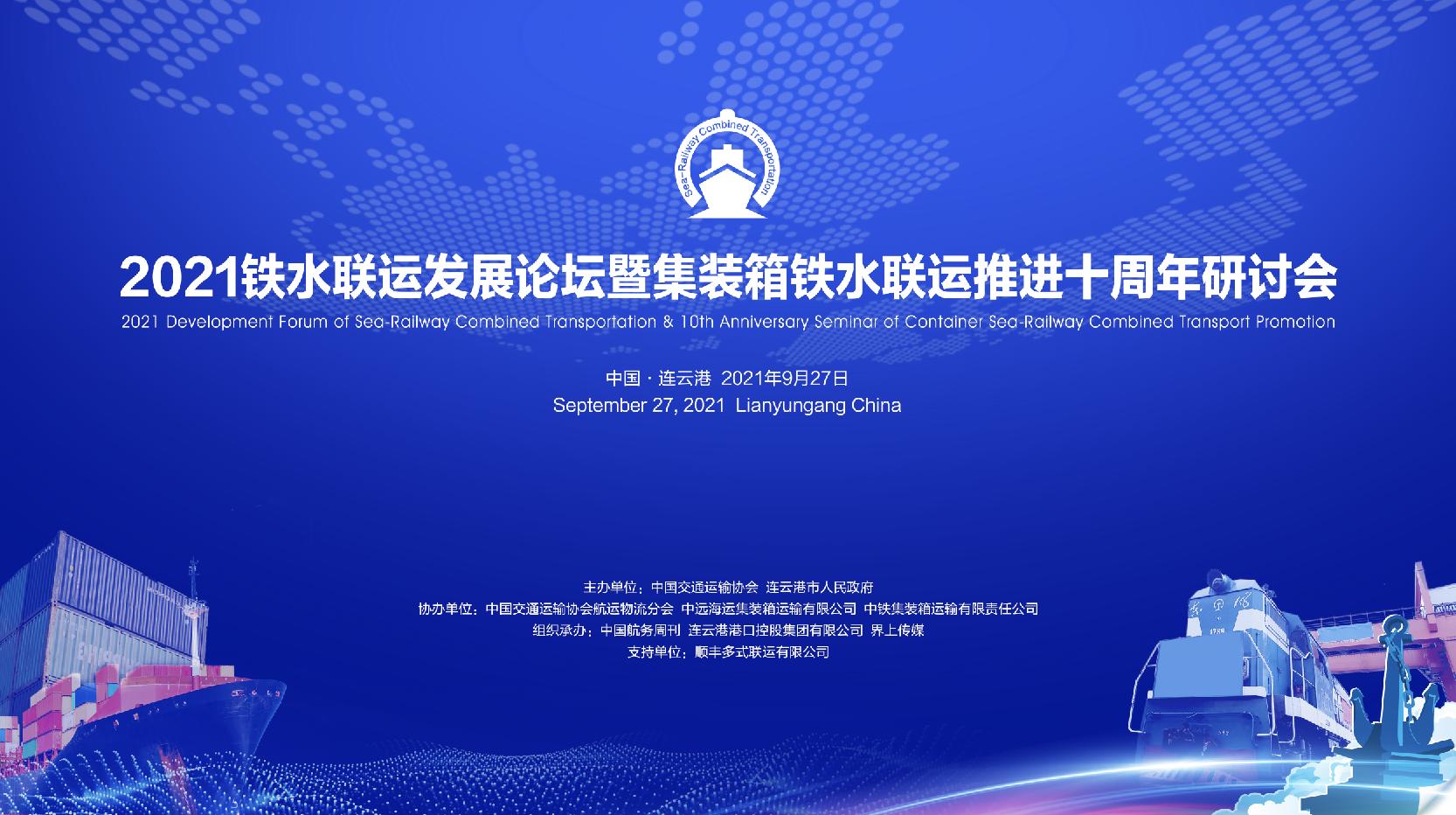 【物流+直播】2021铁水联运发展论坛暨集装箱铁水联运推进十周年研讨会