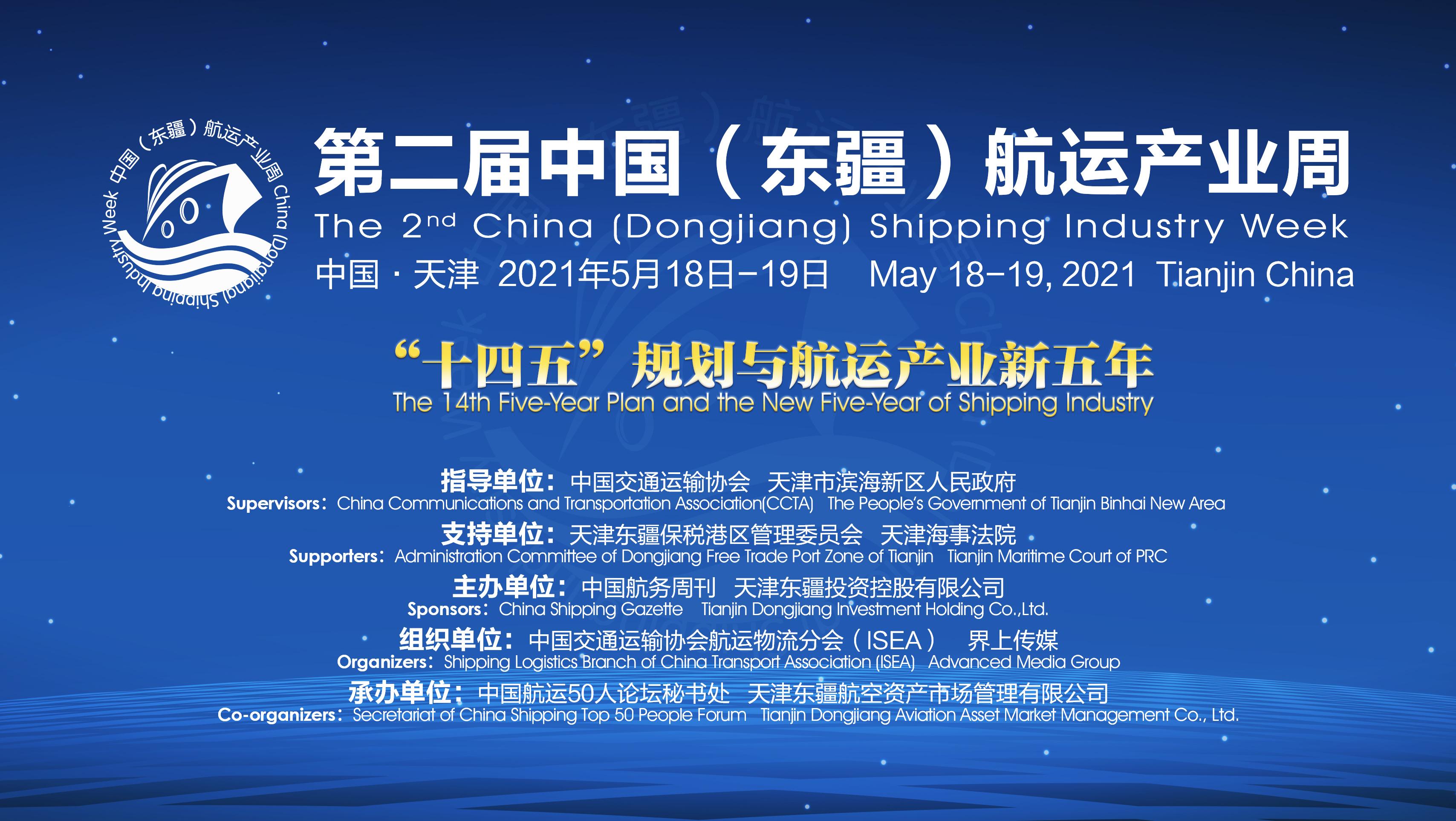 【物流+直播】首屆天津北方國際航運樞紐發展論壇 第七屆中國航運業創新大會